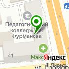 Местоположение компании Ивановский педагогический колледж им. Д.А. Фурманова