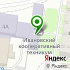 Местоположение компании Ивановский кооперативный техникум