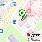 Местоположение компании Армавирское патологоанатомическое бюро
