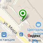 Местоположение компании Армавирский рынок