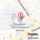 Покрово-Пригородная средняя общеобразовательная школа