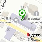 Местоположение компании Ставропольский краевой музыкальный колледж им. В.И. Сафонова