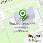 Местоположение компании Педагогический колледж