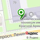 Местоположение компании Дзержинский химический техникум им. Красной Армии