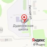 Дуденевская средняя общеобразовательная школа