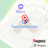 ООО ТИРОПАНЕФТРАНС
