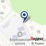 Компания Березовская средняя общеобразовательная школа, МБОУ на карте