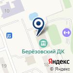 Компания Берёзовский Культурно-досуговый комплекс Арзамасского района, МБУК на карте