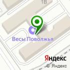 Местоположение компании ВЕСЫ ПОВОЛЖЬЯ