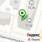 Местоположение компании Никола ключ