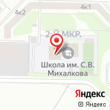 Школа им. С.В. Михалкова