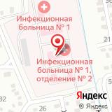 Волгоградская областная клиническая инфекционная больница №1