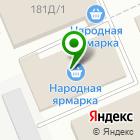 Местоположение компании Народная ярмарка