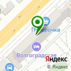Местоположение компании Волгоградская