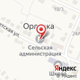 Администрация Орловского сельского поселения