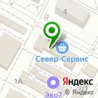 Местоположение компании Север-Сервис