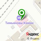 Местоположение компании АЛЬМЕГА