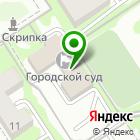 Местоположение компании Волжский городской суд Волгоградской области