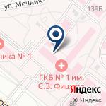 Компания Городская клиническая больница №1 им. С.З. Фишера на карте