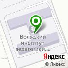 Местоположение компании Волжский социально-педагогический колледж