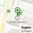 Местоположение компании Пензенская горэлектросеть
