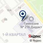 Компания Гимназия №216 на карте