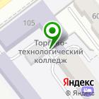 Местоположение компании Торгово-технологический колледж