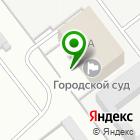 Местоположение компании Йошкар-Олинский городской суд Республики Марий Эл