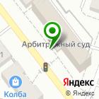 Местоположение компании Арбитражный суд Республики Марий Эл