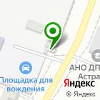 Местоположение компании Многопрофильная компания