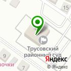 Местоположение компании Трусовский районный суд