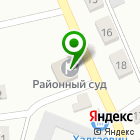 Местоположение компании Наримановский районный суд