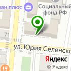 Местоположение компании ТОРГСИН, КПКГ