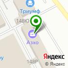 Местоположение компании Магазин уникальных товаров