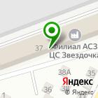 Местоположение компании Астраханский судоремонтный завод