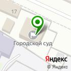 Местоположение компании Волжский городской суд Республики Марий Эл