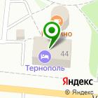 Местоположение компании Тернополь
