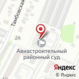 Авиастроительный районный суд г. Казани