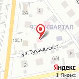 Тольяттинский городской наркологический диспансер