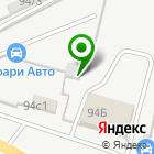 Местоположение компании Сафари Авто