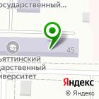 Местоположение компании Жигулёвский государственный колледж