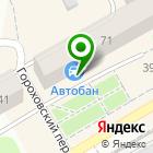 Местоположение компании МаксДрайв