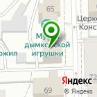 Местоположение компании Дымковская игрушка
