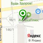 Местоположение компании Оргтехник-А