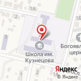 Средняя общеобразовательная школа им. А.И. Кузнецова