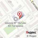 Средняя общеобразовательная школа №162 им. Ю.А. Гагарина