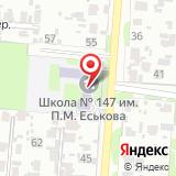 Средняя общеобразовательная школа №147 им. П.М. Еськова