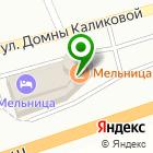 Местоположение компании Мельница