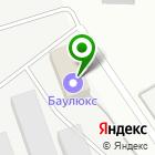 Местоположение компании БАУЛЮКС
