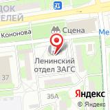 Центр социальной помощи семье и детям Ленинского района
